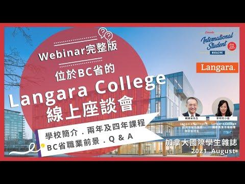 【加拿大國際學生雜誌】Langara College︱線上座談會︱上課-打工-居留分享︱學生的最好選擇︱大學轉學課程