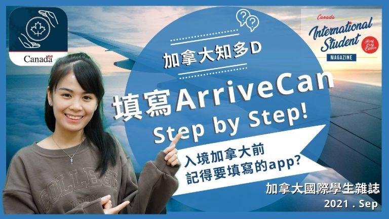 完成兩劑的疫苗入境加國|入境程序|COVID-19 檢測報告|讀書與移民與回流|ArriveCAN|如何填寫隔離計劃書問卷調查|Step by Step 教學
